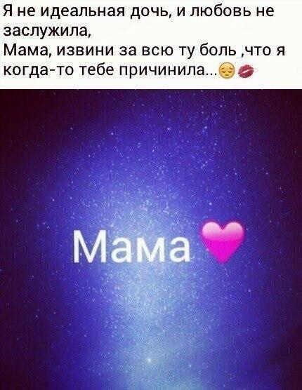 Открытки извинения маме