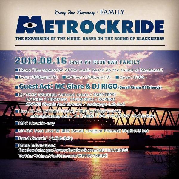 8月16日土曜日は渋谷ファミリーにて「メトロクライド」です。加古川からグレア君とリゴ君が来ます。MC Glare @GLARE_S53 リリース後、初の東京ライヴ。リゴ君の東京でのDJも久しぶりじゃなかったけぇ? http://t.co/KIMxFqmnZ0