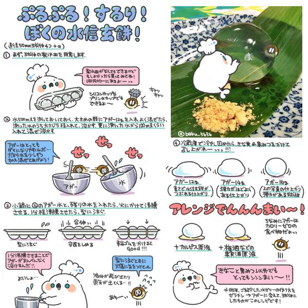 ぷるぷる!するり!ぼくの水信玄餅のレシピまとめました!~=͟͟͞͞⊂(⊂ OO)スルリ~スルリ~