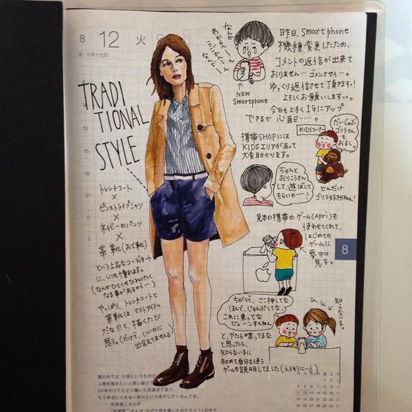 oookickooo on Twitter \u0026quot;子どもの柔軟な対応力を見習いたい、8月12日の日記。私は新しいスマホにアタフタ とほほ ほぼ日手帳ほぼ日 ほぼ日umu ファッション