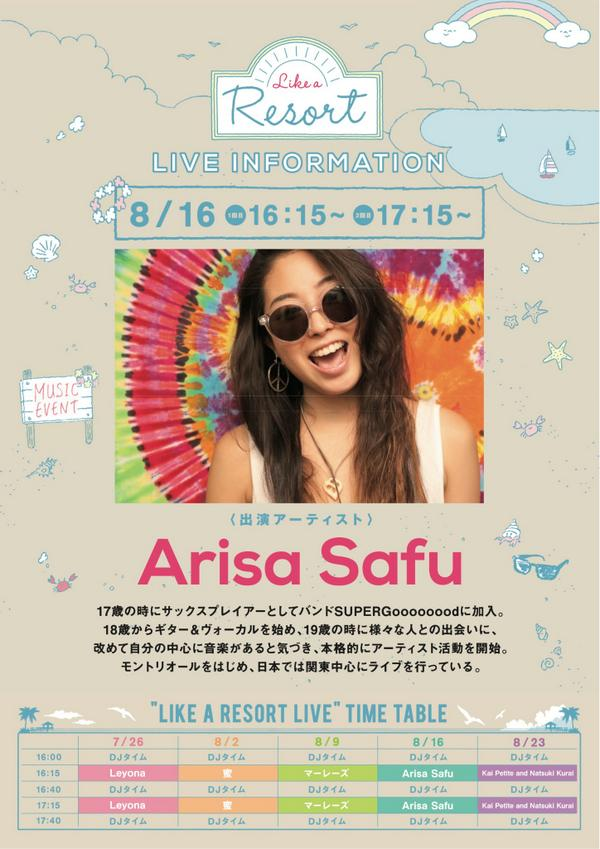 【NEXT SHOW】8/16 (sat.) –「Like a Resort LIVE」@横浜LUMINE 7F 4pm~ No FEE Act: Arisa Safu×倉井夏樹×多田尚人×林一樹 FREE SHOW! ぜひ♡ http://t.co/fk4XS4ESTo