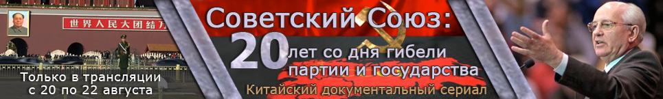 Советский Союз: 20 лет со дня гибели партии и государства