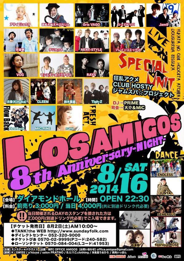 今週土曜日、名古屋新栄ダイアモンドホールにて!LOS AMIGOS http://t.co/mUCWNRI2Dy