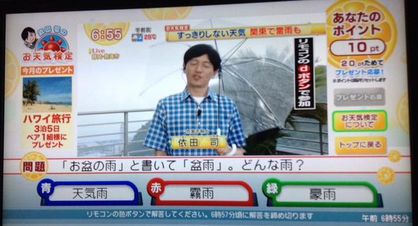 今日 の お天気 検定 の 答え は