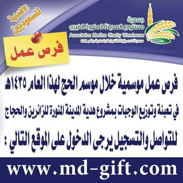 وظائف حكوميه الجمعه 19-10-1435-وظائف حكومه Bu8GRs9CcAAk0dA.jpg: