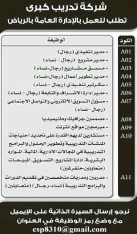 وظائف بنات السعوديه الجمعه 19-10-1435-وظائف Bu8NBMzCYAAIXbc.jpg: