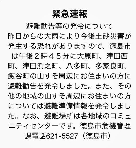 避難勧告などの発令 徳島市は午後2時45分に大原町、津田西町、津田浜之町、八多町、多家良町、飯谷町の山すそ周辺にお住まいの方に避難勧告を発令。避難場所は各地域コミュニティセンター。 徳島市危機管理課088-621-5527 RT  http://t.co/ucnvZJ1xO1