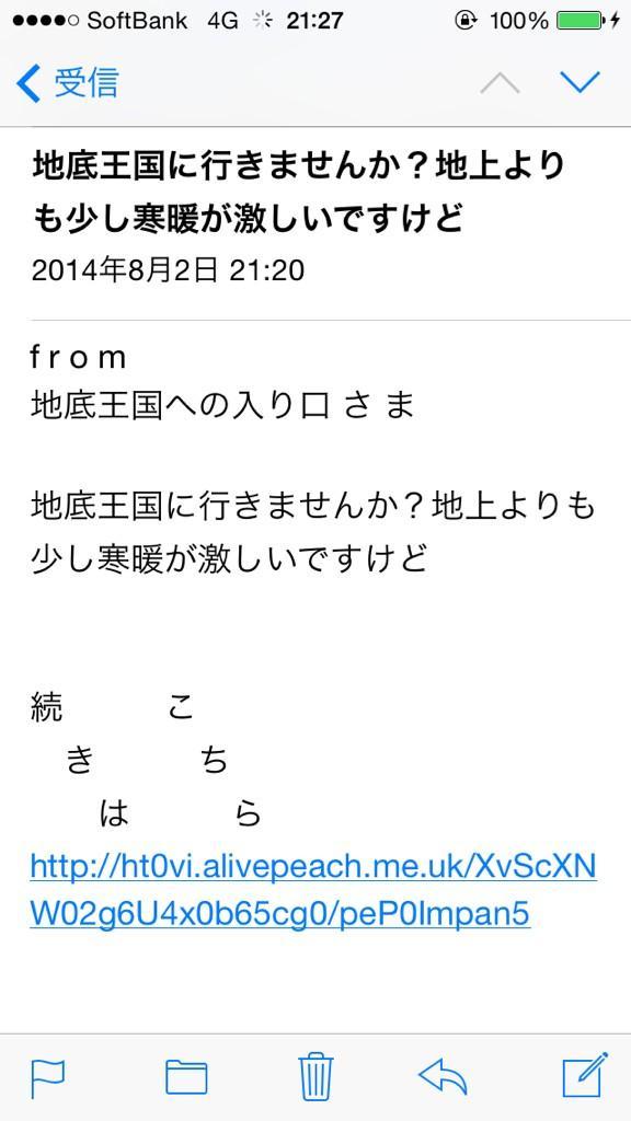 なんだこの迷惑メールは http://t.co/rfXksEZBHm