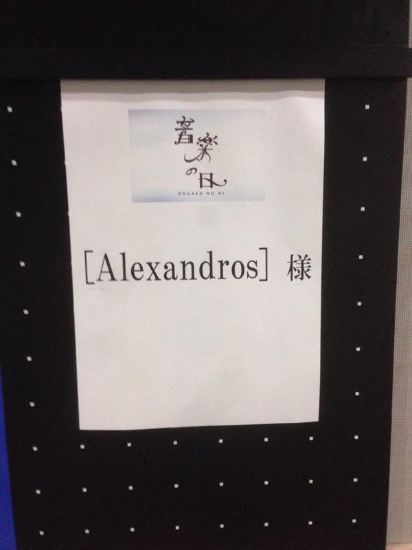 今日はTBSテレビ『音楽の日』! [Alexandros] 待ちの方、お待たせしてます! まさかのあの曲やりますよ。 気長にお待ちくださいね〜!! http://t.co/EiN8C5uRtY