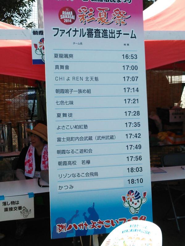 彩夏祭、ファイナル進出チーム発表。 http://t.co/OkNzKo2dTc