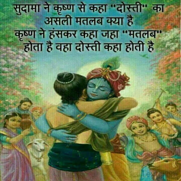 Friendship of krishna and sudama