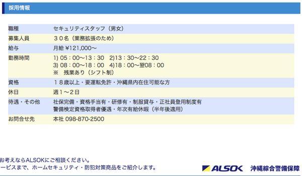 沖縄アルソックが30名の「業務拡張」求人。月収12万・・・。 http://t.co/VSlyMN0u30