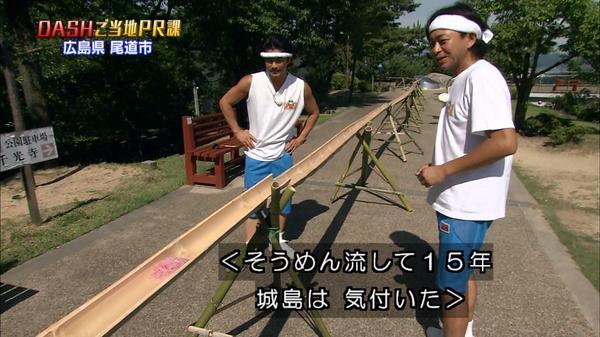 NAVER まとめ【現地画像】TOKIOが尾道で流しそうめん!#鉄腕DASH #dash