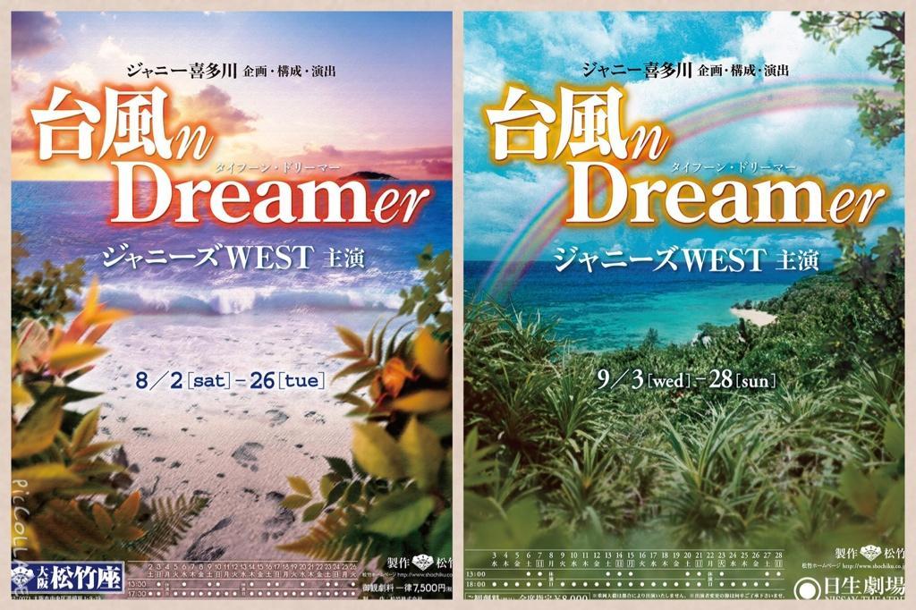 ジャニーズWEST 主演舞台「台風n Dreamer」東京公演日程&チケット一般発売情報☆
