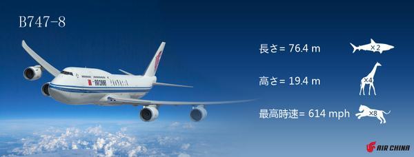Air China 747-8i ad