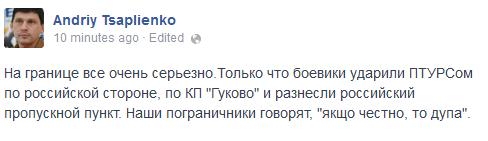 Террористы атаковали Попасную: погибли мирные жители, - СМИ - Цензор.НЕТ 7103