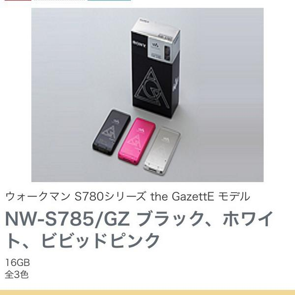 Walkman the GazettE Collaboration S780 Series NW-S785 16GB ราคา 20,000 เยน http://t.co/pfDbHn3FoI