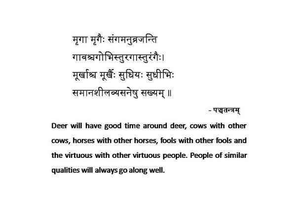 "DrMadhuTeckchandani on Twitter: """"@SamPromotion: #Sanskrit #quotes # Subhashita मैत्री कथं भवति? http://t.co/bNuM0WDZzq""brilliant"""