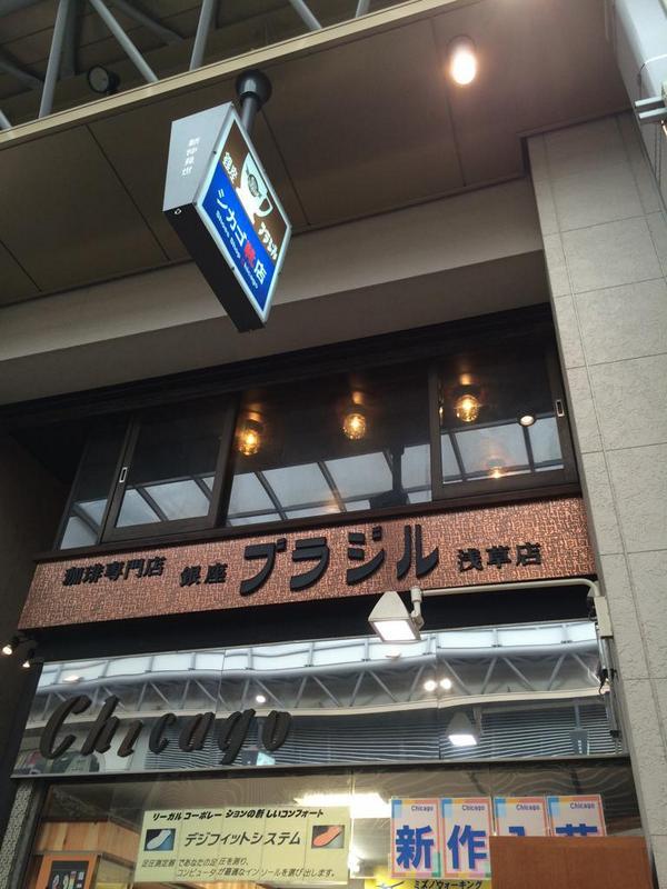 これが、、、 あの銀座ブラジル浅草店か。 http://t.co/WP8AgooH8G