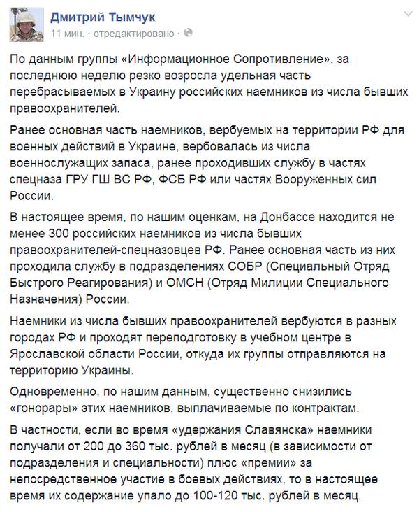 """Беспилотники батальона """"Донбасс"""" успешно корректируют огонь украинской артиллерии - Цензор.НЕТ 7292"""
