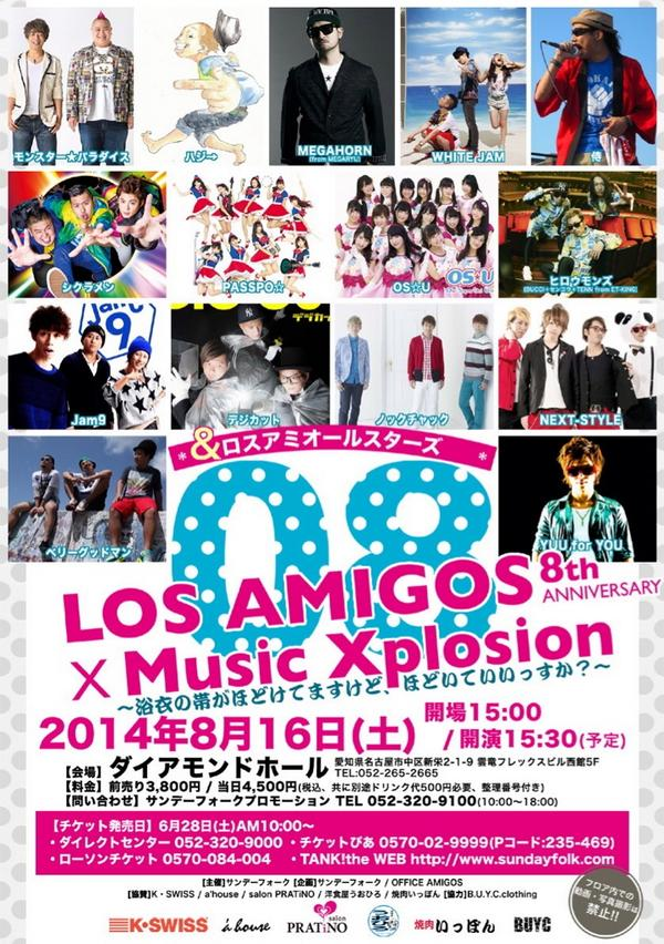 !!!!Check!!!! 2014年8月16日(土) LOS AMIGOS-8th Anniversary- at ダイアモンドホール(名古屋) http://t.co/Os1BUb6ivd