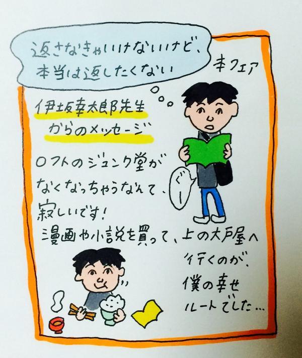 ジュンク堂書店仙台ロフト店「返さなきゃいけないけど、本当は返したくない本フェア」伊坂幸太郎先生からのメッセージを代筆いたしました。大戸屋ネクストフロア! http://t.co/SSV2SZf62D