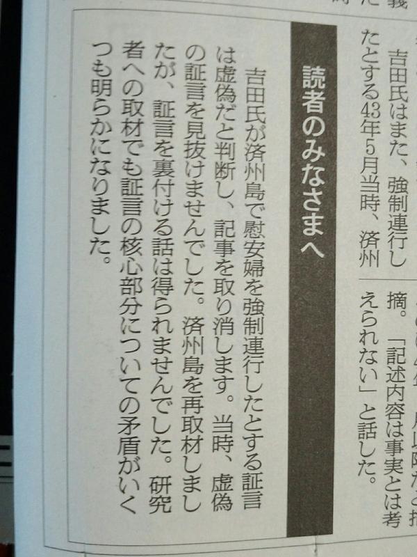 朝日新聞が2014年8月5日付朝刊の1、16、17面で慰安婦問題について特集。16面では吉田清治の「慰安婦人狩り強制連行証言」を記事にしたことについて、ついに虚偽であったと認め、記事を撤回すると発表した。ひとまず携帯写真でアップ。 http://t.co/BuMzj6SykZ