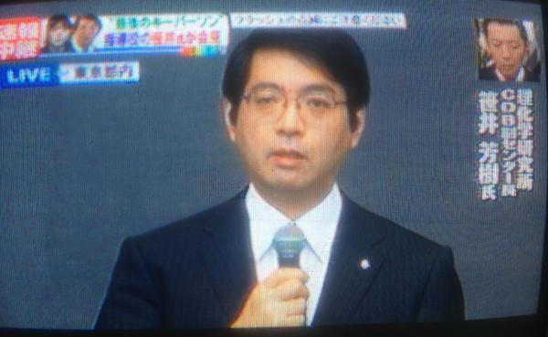 神戸新聞によると。  小保方晴子博士への遺書で、「あなたのせいではない」「STAP細胞を必ず再現してください」と。笹井芳樹博士は、STAP細胞の存在を、最後まで信じていたということだ。 http://t.co/FIl2CXMTbe