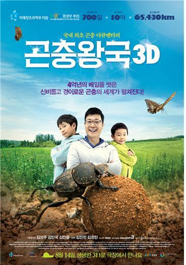 [제12차 생물다양성협약 당사국총회] D-55 생물다양성협약 당사국총회 개최 기념 곤충 다큐멘터리 영화 '곤충왕국 3D'가 8월 14일 개봉합니다. 많은 기대 부탁드립니다 ^^ http://t.co/MUNum9Gf1N