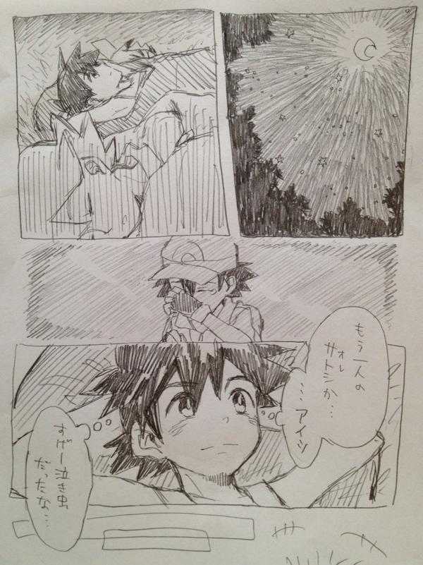 サトシ 小説