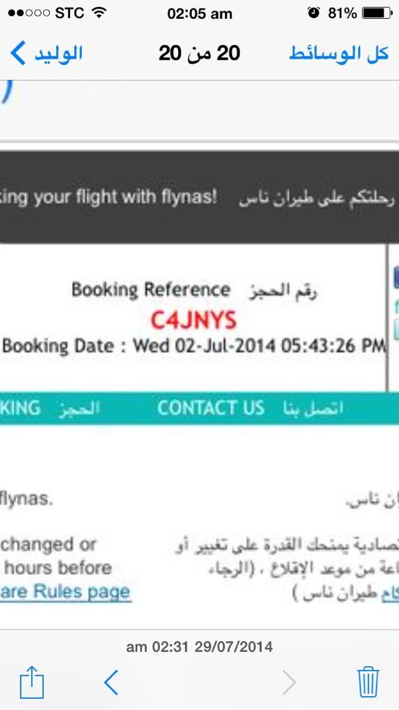 Flynas طيران ناس Ar Twitter Salehwajih المستندات المطلوبة لاصدار بطاقة صعود الطائرة رحلة سعيدة عزيزي