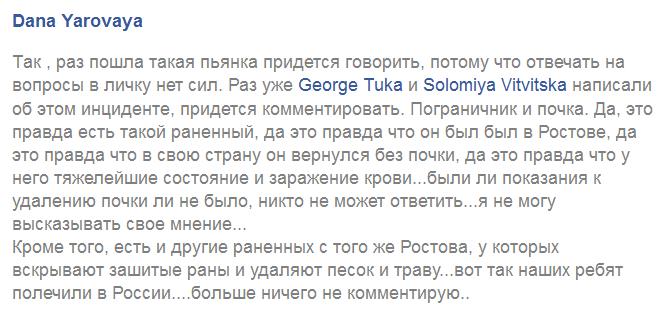 Украинского генконсула допустили к задержанным в РФ офицерам, - СНБО - Цензор.НЕТ 3147