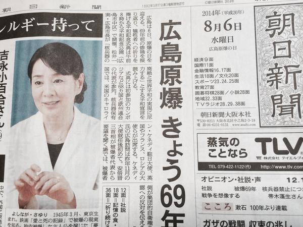 今朝の朝日新聞記事。一面は吉永小百合を使い左翼論調肯定のプロパガンダ。朝日慰安婦誤用記事でぬか喜びしてはいけない。朝日はセコイ考えで今回の特集を組んだ。本質は反省してない。 http://t.co/mCa8T9JvvP