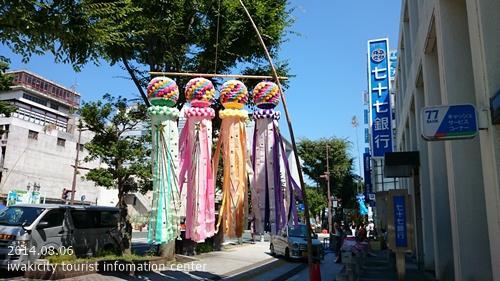 おはようございます!今日からいわきの七夕「平七夕まつり」がスタートです!今年で95回目になる七夕祭りは宮城県仙台市に本店のある七十七銀行が起源だとか。本場仕込の七夕飾りも登場します。熱中症に気をつけておたのしみください! #いわき http://t.co/DWqFVic9B5