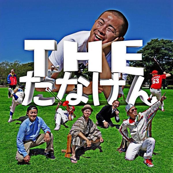 『THE たなけん』本日発売! http://t.co/gBQtznVJGL