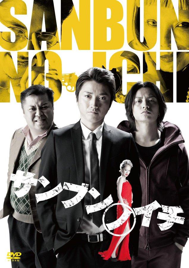 藤原竜也出演映画『サンブンノイチ』