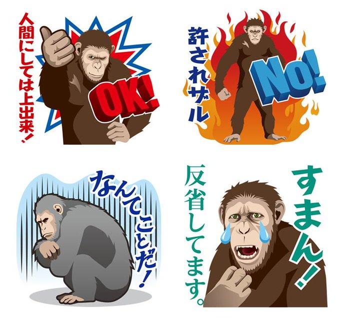 猿の惑星新世紀line公式アカウントとオリジナルスタンプについて 猿