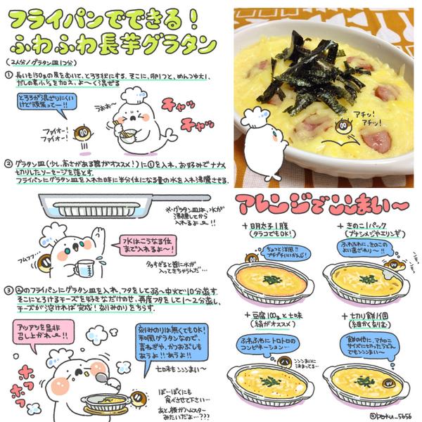 フライパンでできる!ふわふわ長芋グラタンのレシピまとめました~!⁝(ृ OO )ु⁝