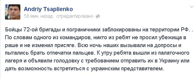 Террористы захватили в плен представителей Красного креста, - СНБО - Цензор.НЕТ 2605