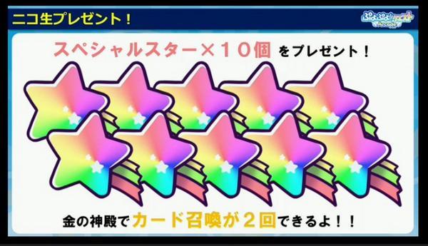 ぷよ クエ プレゼント コード