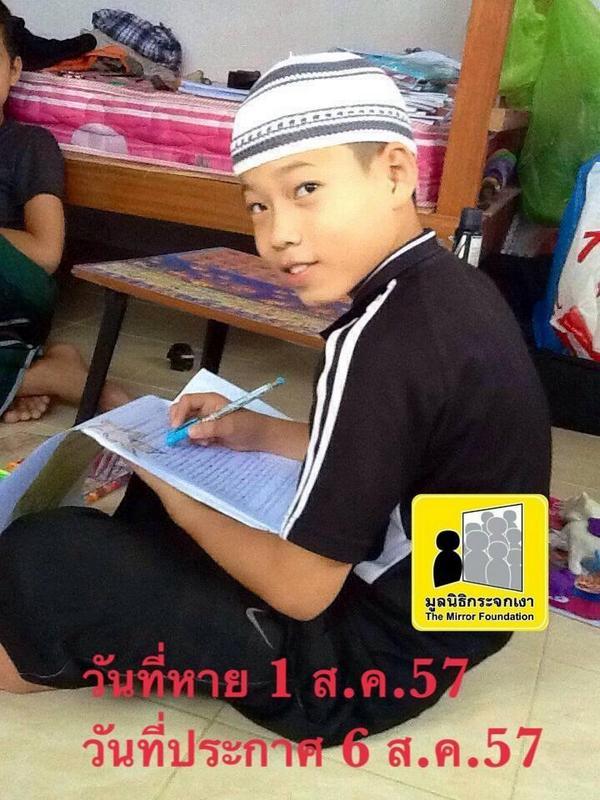 เด็กหาย >> ด.ช.ภาคภูมิ สวนแย้ม อายุ 11 ปี น้องนาย หาย อ.ยะหริ่ง จ.ปัตตานี ผู้ใดพบเห็น โทร 0807752673 #Thailand http://t.co/ECR7v6nDuY