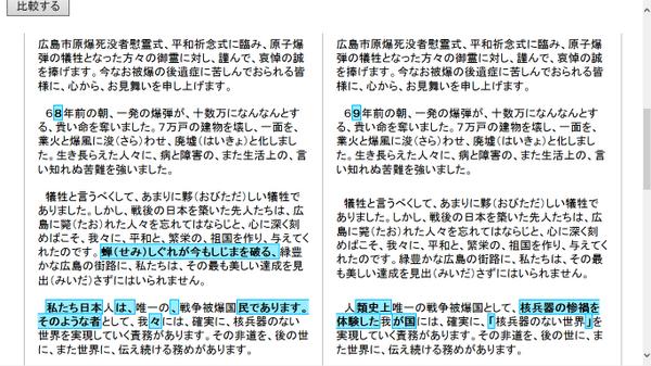 安倍首相の平和祈念式典スピーチが去年と同じ!? ありえん!という話題。 念のため、テキスト比較ツール difff《デュフフ》で調べてみた。結果、冒頭部分はほぼ同じ。雨天で蝉しぐれが無くなっただけ(苦笑) http://t.co/kyuPyCNbXr