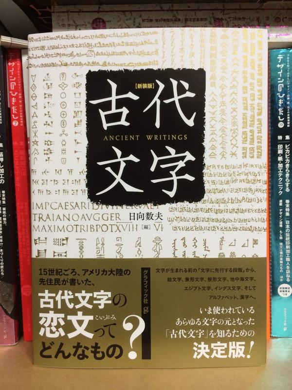 グラフィック社さんから見本到着。日向和夫編『新装版 古代文字』の装丁を担当しました。南米、エジプトから中国まで、象形文字や古代文字をスクラップしたおもしろ本です。よろしくお願いしま〜す。http://t.co/rLtJOEd0CZ http://t.co/6FuIiSuqAj