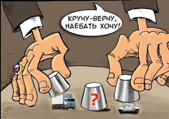 В погранслужбе не знают, где сейчас конвой Путина и как он намерен попасть в Украину - Цензор.НЕТ 9096