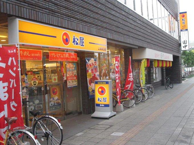 松屋 上尾東口店
