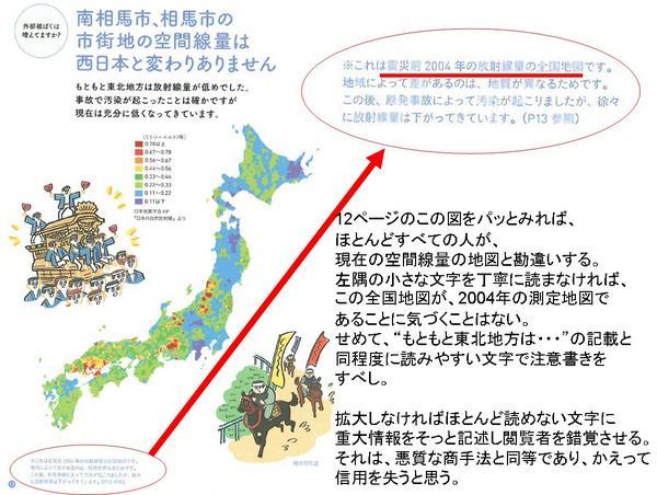 これはひどい RT @kobukishinichi: 【また安全デマ・パンフレットが出ました】 福島県南相馬発・坪倉正治先生のよくわかる放射線教室 http://t.co/pfjmeEzZmx  http://t.co/iH7LORsAwO
