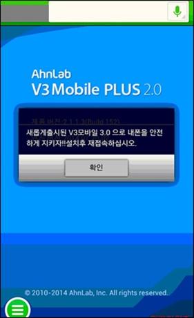 [알림]최근 V3 모바일 플러스를 사칭한  악성 앱 유포 시도가 발생했습니다. 변조된 일부 무선 공유기를 통해 모바일 기기로 인터넷 포털 접속시 가짜 메시지(사진참조)가 뜨게 됩니다. 클릭하지 마십시오. http://t.co/oPdnuZSlmN