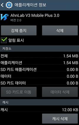 [알림]팝업 메시지 중 확인을 누르면V3를 사칭한 악성앱 설치파일이 스마트폰으로 다운되며, 만약 해당 파일을 실행하게 되면 악성 앱이 설치됩니다. http://t.co/RUDy5eJhoq