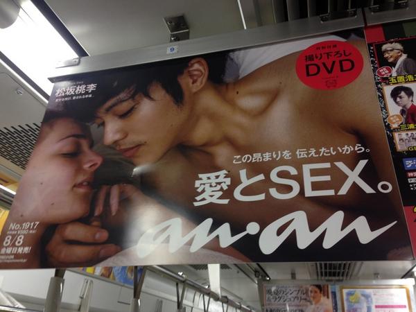 地下鉄広告「セックスでアンアン言わせたるでぇ!」 http://t.co/TFCpxJYYLT