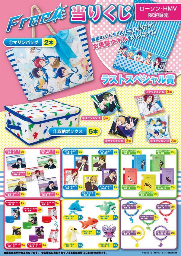 【RT&フォロー】ローソン・HMV限定販売の『Free!」くじ丸ごと1セットプレゼント!!@HMV_Japanをフォローし、このツイートをRTすると抽選で1名様に1セット全てプレゼント!(8/17締め切り!) #TV_Free http://t.co/1Wazu9Qeo9